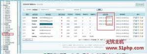 ec 12 25 4 300x112 Ecshop程序如何在后台会员列表查看到详细的注册时间