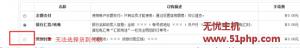 ec 12 26 1 300x48 Ecshop后台开通货到付款首页按钮灰色无法选择如何解决