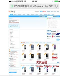 ec 12 28 3 240x300 Ecshop程序如何设置才能让手机访问和电脑浏览同样显示?