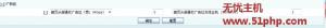 ec 12 29 3 300x26 Ecshop程序如何在商城顶部添加通栏广告位的方法