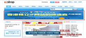 ec 12 29 4 300x133 Ecshop程序如何在商城顶部添加通栏广告位的方法