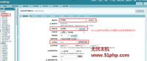 ec 12 31 1 300x126 Ecshop程序发布商品后当会员加入购物车后如何链接到淘宝付款?
