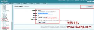 ec 12 31 4 300x97 Ecshop如何添加友情链接以及限制友情链接的个数