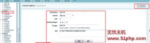 Ecshop 如何在导航栏添加站内帮助文档