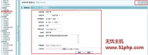 ecshop 12 12 3 300x112 Ecshop 如何在导航栏添加站内帮助文档