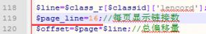 empire 12 9 1 300x50 帝国cms修改显示动态列表页个数