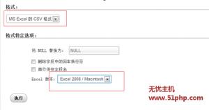 phpmyadmin 12 10 2 300x159 zencart导出用户信息excel表格