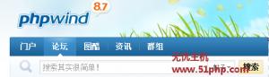 phpwind 12 11 1 300x86 Phpwind修改搜索框文字方法
