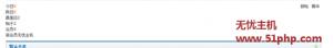 phpwind 12 14 1 300x44 Phpwind修改首页帖子详情数量排版恢复方法