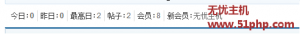 Phpwind修改首页帖子详情数量排版恢复方法