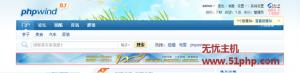 phpwind 12 17 3 300x73 Phpwind首页位置插入广告横幅方法