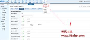 phpwind 12 22 2 300x134 Phpwind后台解决个人信息不显示发帖、铜币以及其他信息方法