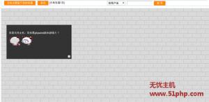 Phpwind插件实现许愿墙功能