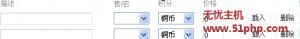 "phpwind 12 25 1 300x39 Phpwind上传附件""插入""按钮失效无法批量上传解决方法"