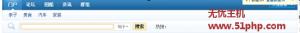 phpwind 12 25 2 300x33 Phpwind热门搜索关键词内容消失快速解决方法