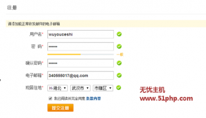phpwind 12 5 2 300x173 PHPwind注册帐户输入密码无法加密与无法识别确认密码方法