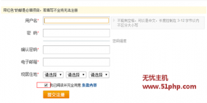 "phpwind 12 5 4 300x150 Phpwind注册页面默认打勾""我已阅读并完全同意"""