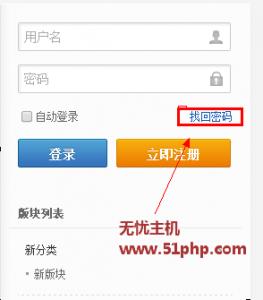 """防止Phpwind v9.0自带""""找回密码""""功能无法发送邮件的方法"""