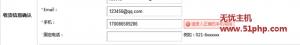 shopex 12 10 1 300x45 shopex不支持170号段解决方法