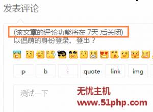 wp 12 12 2 300x219 Wordpress设置通知用户关闭文章评论时间