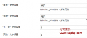 wp 12 15 2 300x132 WordPress分页导航插件WP PageNavi安装教程