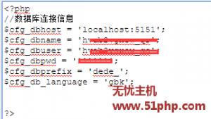 dede 1 12 2 300x169 dedecms教程:修改数据库端口号