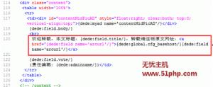 "dede 1 2 1 300x123 DEDECMS经验:教你如何给文章添加""当前文档地址""和""转载说明"""