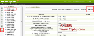 dede 1 27 1 300x116 dedecms如何设置为自动更新文章等操作