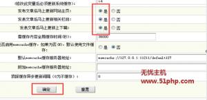 dede 1 27 2 300x146 dedecms如何设置为自动更新文章等操作