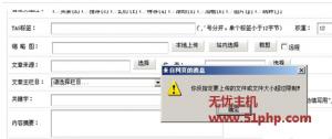 """dede 1 28 1 300x126 本地环境dedecms上传文件报错信息""""你指定要上传的文件或文件大小超过限制""""的解决方法"""