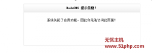 dede 1 7 1 300x106 DEDECMS后台提示系统关闭会员功能,无法访问此页面的解决方法