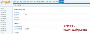 dz 1 19 4 300x115 Discuz X3.2在后台根升级到最新版本不能登录UCenter怎么办?