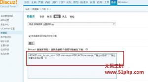 dz 1 22 1 300x166 Discuz论坛通过UPdate语句批量修改帖子内容的方法