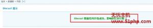dz 1 22 2 300x55 Discuz论坛通过UPdate语句批量修改帖子内容的方法