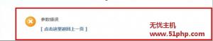 dz 1 27 2 300x59 Discuz论坛最新漏洞之会员找回密码提示参数错误的解决方案