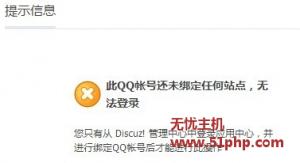 """Discuz经验:""""此QQ帐号还未绑定任何站点,无法登陆""""问题解决办法"""