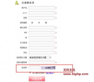 ec 1 20 1 300x262 ECshop如何在用户注册和管理员登陆后台界面去除验证码?