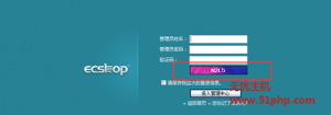 ec 1 20 2 300x105 ECshop如何在用户注册和管理员登陆后台界面去除验证码?