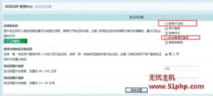 ec 1 20 3 300x136 ECshop如何在用户注册和管理员登陆后台界面去除验证码?
