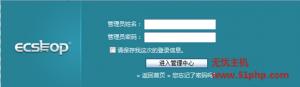ec 1 20 5 300x87 ECshop如何在用户注册和管理员登陆后台界面去除验证码?