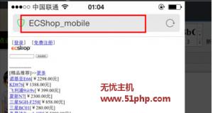 ec 1 21 1 300x159 无忧小编浅谈:如何设置ecshop的wap版本首页标题