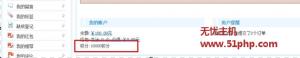 ec 1 24 1 300x58 如何利用巧妙Update语句清空所有会员的积分方法