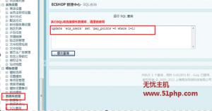 ec 1 24 2 300x157 如何利用巧妙Update语句清空所有会员的积分方法