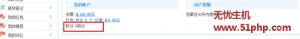 ec 1 24 4 300x39 如何利用巧妙Update语句清空所有会员的积分方法