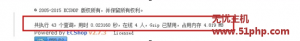 ec 1 29 1 300x41 ECSHOP程序底部减少数据库查询只显示在线人数的修改方法