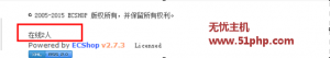 ec 1 29 21 300x53 ECSHOP程序底部减少数据库查询只显示在线人数的修改方法