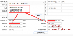 ec 1 6 1 300x151 Ecshop程序如何修改邮编电话只允许有数字的限制