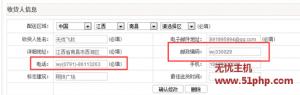 ec 1 6 2 300x95 Ecshop程序如何修改邮编电话只允许有数字的限制