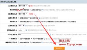 espcms 1 7 1 300x172 ESPCMS经验:无忧小编教你如何去除URL中的CN路径