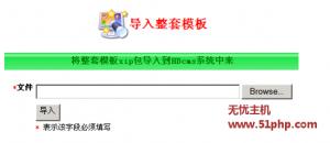 hbcms 1 23 1 300x130 无忧主机宏博CMS模板安装教程